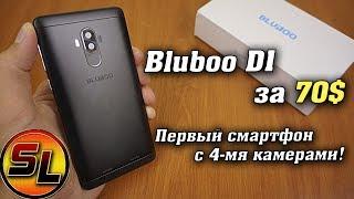 Bluboo D1 полный обзор бюджетника с 4-мя камерами! Реальность или обман? review