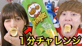 【海外で大流行】プリングルス1分チャレンジ!!【早食い対決】