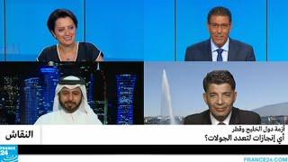 أزمة دول الخليج وقطر: أي إنجازات لتعدد الجولات؟
