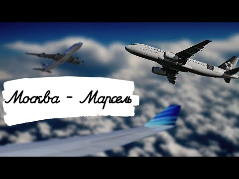 Летим из Москвы в Марсель