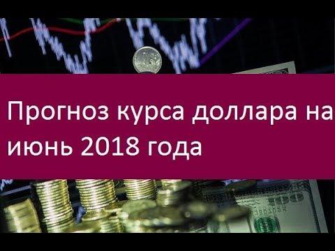 Прогноз курса доллара на июнь 2018 года. Мнения экспертов