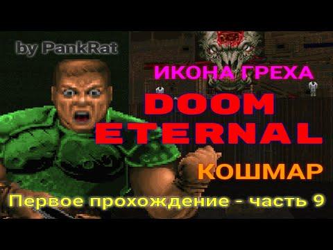 By PankRat - DOOM ETERNAL - КОШМАР - первое прохождение - часть 9