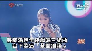 【迎向2020】張韶涵跨年夜獻唱三組曲 台下歌迷「全面淪陷」