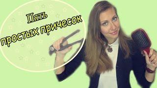 видео Прически на грязные волосы: 10 быстрых причесоу (фото)