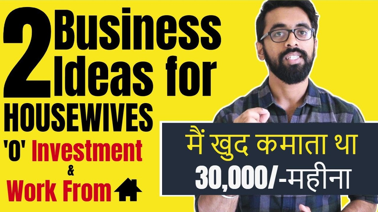 Business Ideas With No Investment