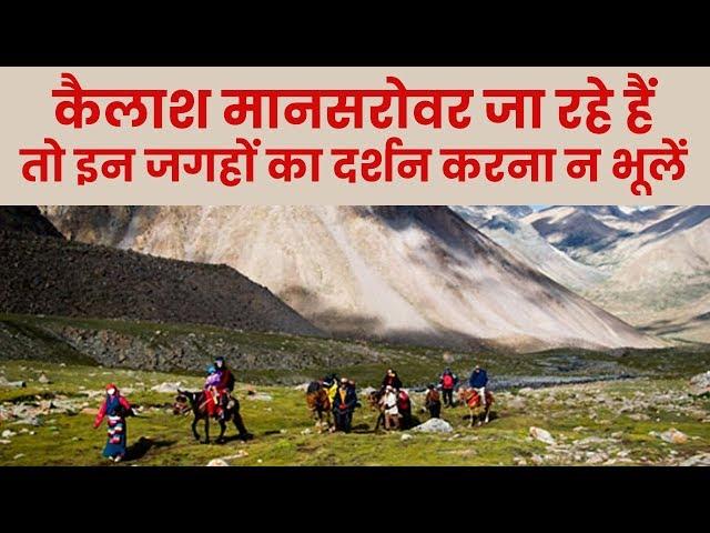 Kailash Mansarovar की वो 5 जगहें जिनके दर्शन किए बगैर सब अधूरा है