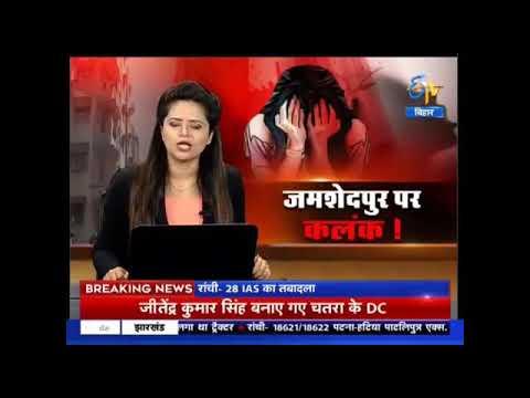 Jamshedpur mango rape case