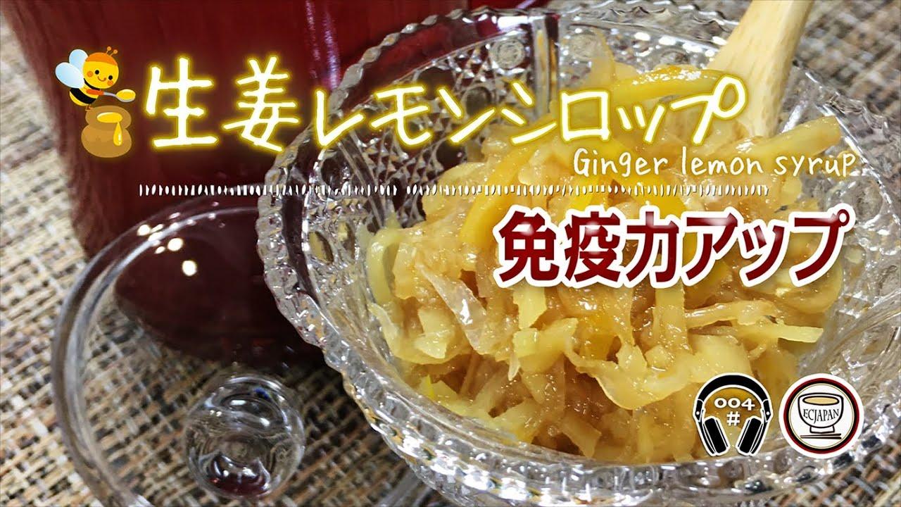 レシピ 生姜 人気 シロップ