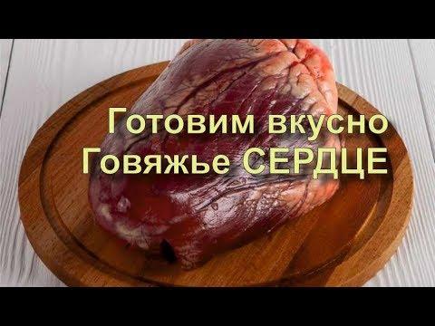 ✅ Говяжье Сердце Жаренное с Луком Вкусно Простой Рецепт