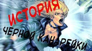 Чёрная Канарейка (История) / Black Canary (History)