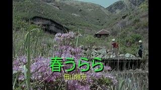 春うらら (カラオケ) 田山雅充