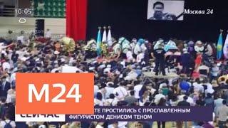 В Алма-Ате простились с погибшим фигуристом Денисом Теном - Москва 24