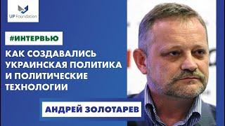 #ИНТЕРВЬЮ: АНДРЕЙ ЗОЛОТАРЕВ. Как создавались украинская политика и политические технологии