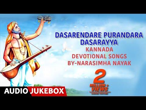 Purandara Dasara Bhakti Geethegalu |Dasarendare Purandara Dasarayya Jukebox|Kannada Devotional Songs