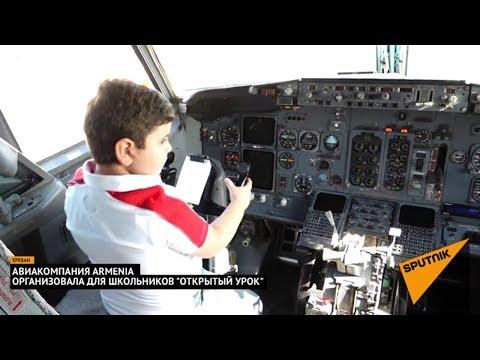 Армянская авиакомпания провела