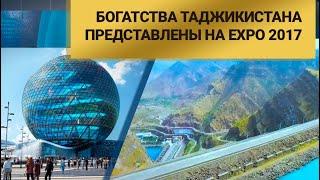 Богатства Таджикистана представлены на EXPO 2017