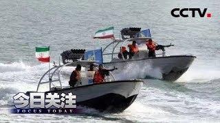 《今日关注》 20190805 伊朗一月三扣外国油轮 波斯湾角力何时休?| CCTV中文国际