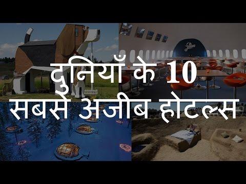 दुनिया के 10 सबसे अजीब होटल्स | Top 10 Amazing Hotels of the World | Chotu Nai