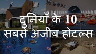 दुनिया के 10 सबसे अजीब होटल्स   Top 10 Amazing Hotels of the World   Chotu Nai