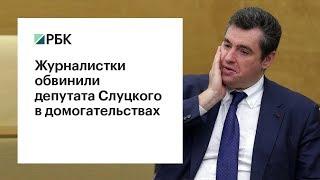 Журналистки обвинили депутата Слуцкого в домогательствах