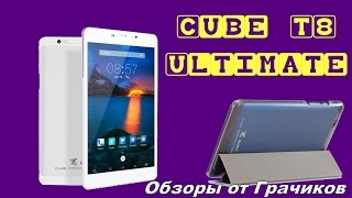 cUBE T8 ULTIMATE (T8 PLUS) : обзор, тесты, выводы BAS Channel