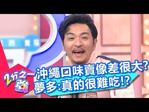 沖繩美食賣相和口感「差很大」?!夢多:真的很難吃!【2分之一強】20190114 part1/4 EP1018