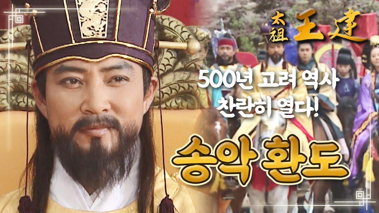 [꿀드] [태조왕건 모음.Zip] 자신의 고향 송악으로 환도한 왕건. 고려왕조 500년 역사가 찬란히 문을 열다!