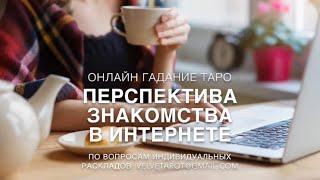 видео Перспективные знакомства в интернете
