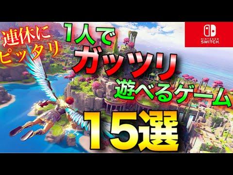 【Switch】一人でガッツリ遊べるゲームタイトル15選【2020年版】【おすすめゲーム紹介】
