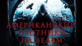 Американские охотники на ведьм HD (2013) / American Witch Hunters HD (ужасы, триллер, мистика)