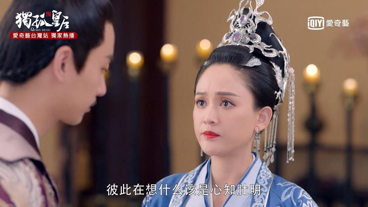 《獨孤皇后》 第50集預告|愛奇藝臺灣站 - YouTube