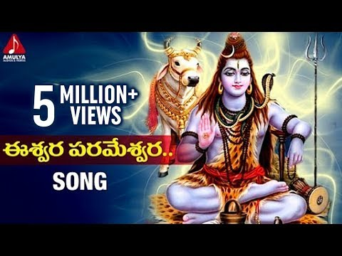 Eshwara Parameshwara Song | Lord Shiva | Devotional Songs | Amulya Audios and Videos