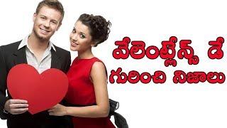 వేలెంట్లేన్స్ డే గురించి ఆశక్తికరమైన నిజాలు || Unknown Facts about Valentine day || T Talks