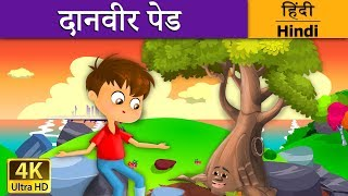 दानवीर पेड | The Giving Tree in Hindi | Kahani | Fairy Tales in Hindi | Hindi Fairy Tales