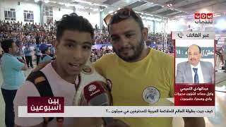 كيف جرت بطولة العالم للملاكمة العربية للمحترفين في سيئون ؟   بين اسبوعين
