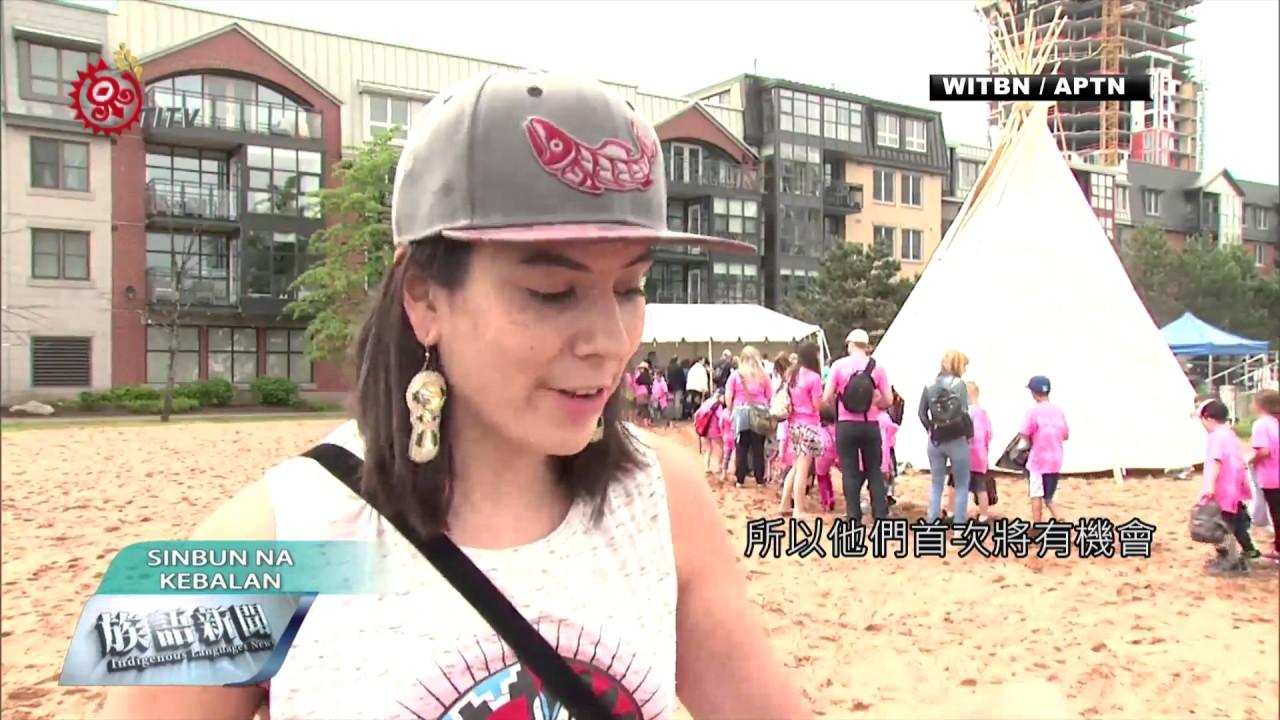 加拿大原住民族日 跨縣市共同歡慶 2017-07-06 Kavalan TITV 原視族語新聞 - YouTube