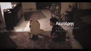 Stoiximan.gr | Γεννημένος Αθλητής.. η Ζωή του Λευτέρη Πετρούνια