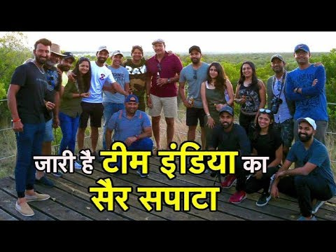 INDvSA: Team India Enjoying South African Safari   Sports Tak