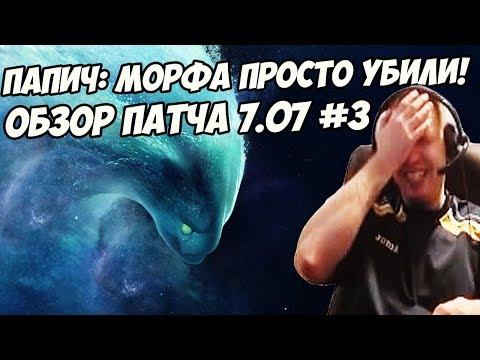 видео: ПАПИЧ МОРФА ПРОСТО УБИЛИ! ОБЗОР ПАТЧА 7.07 #3 [dota 2]