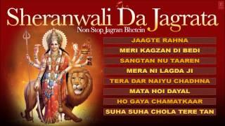 Devi Jagran Bhajans Sheranwali Da Jagrata..non stop By Anuradha Paudwal I Full Audio Songs Juke Box