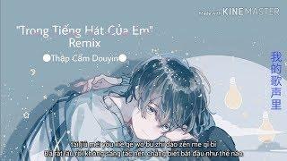 [Vietsub Pinyin] Trong Tiếng Hát Của Em Remix - T Back | 我的歌声里Remix-T Back(prod.by 邱霖)
