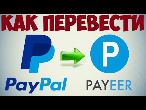 Как перевести деньги с Пейпал на Пейер / C Paypal на Payeer