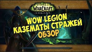 WoW: Legion Beta - Казематы стражей