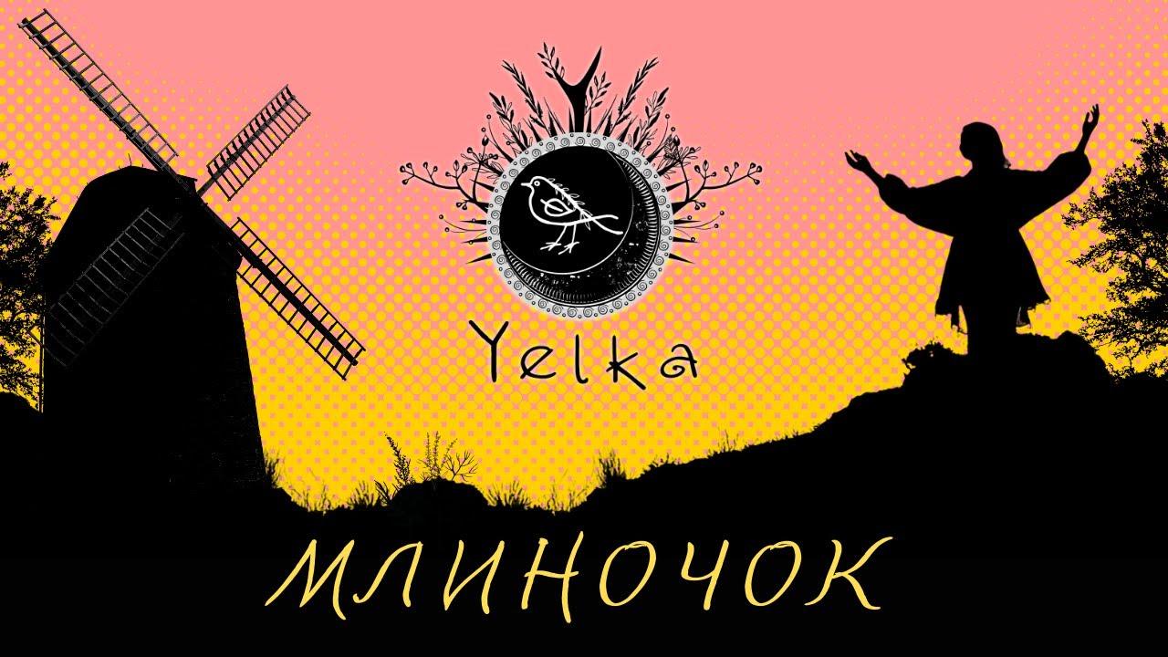 YELKA - МЛИНОЧОК (Official video)