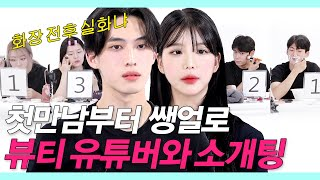 Reason These Handsome Men Were Shocked on a Blind Date with Pretty Beauty YouTubers without Makeup