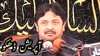 Allama Fazil Hussain Alvi of Faisalabad | Majlis at Dhudial, Chakwal | 21/03/2006