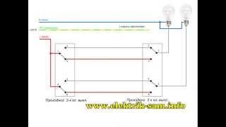 Двухклавишные проходные выключатели из 2-х мест. Схема подключения