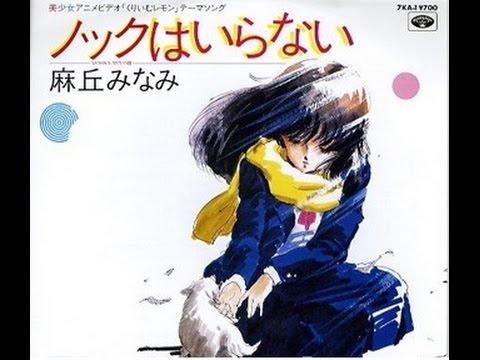 ぬくもりTenderly_麻丘みなみ(1985)