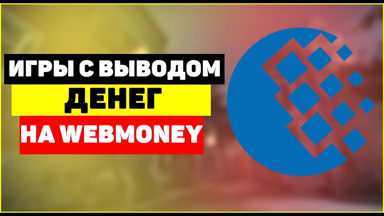 Лучшие игры онлайн с выводом денег на Webmoney, без вложений,