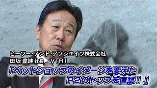 インターネットTV局カウテレビジョン トップリーダー対談】 「ペットシ...